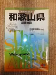 県別マップル30和歌山県道路地図2010年2版1刷発行♪