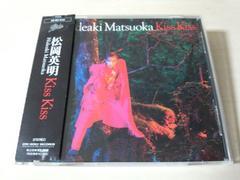 松岡英明CD「KISS KISS」廃盤●
