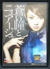 蒼い瞳とニュアージュ 深田恭子 萩原聖人 PLCD-57351 レンタル専用