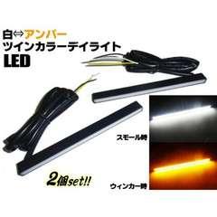 送料無料 12v ウィンカーポジション白⇔黄 2色発光LEDデイライト