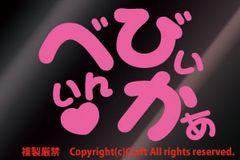 べびぃいんかぁ/ステッカー(ライトピンク/BabyinCar