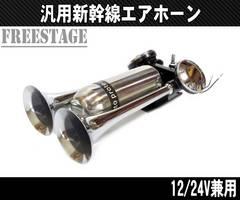 12V/24V兼用 ヤンキーホーン 斜め2連 アルミ製 エアホーン