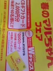 JCBギフトカード2千円分・当たる。