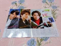V6切り抜き 月刊TVnavi 2017年6月号