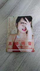 美品:高柳明音:ファースト写真集/ちゅり