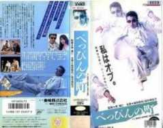 『べっぴんの町』柴田恭兵-田中美佐子-本木雅弘