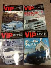VIPSTYLE 2004年 1年分