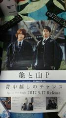 亀と山P背中越しのチャンス非売品ポスター