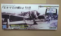1/100 童友社「ビルマでの戦い」日本陸軍隼�U型 マイクロモーター付き