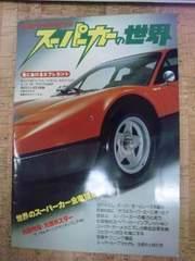 雑誌 スーパーカーの世界 1977年発行