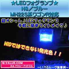 超LED】LEDフォグランプH8/ブルー青■MH22S系ワゴンR対応