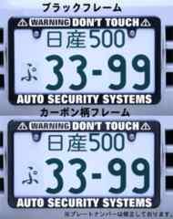 AUTO SECURITY SYSTEMS ナンバーフレーム カーボン柄 ブラック