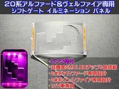 エムトラ】20アルファード&20ヴェルファイア用LEDシフトゲートイルミ★ピンク