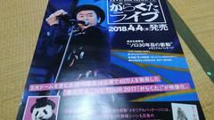 桑田佳祐がらくたライブポスター