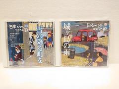 日本のうた こころの歌6・12の2枚セット