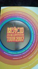超レア!☆関ジャニ∞/えっホンマビックリTOUR2007コンサートグッズ/パンフレット