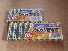 三菱 MITSUBISHI アルカリ乾電池 単三 単四電池 10本入り セット