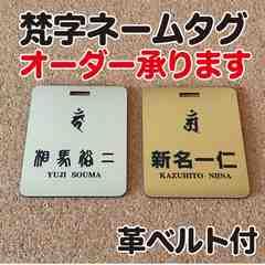 梵字入り ゴルフネームタグ〜革ベルト付