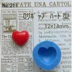 デコ型◆ロリポップハート◆ブルーミックス・レジン・粘土