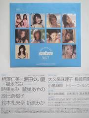 堀田ゆい夏、時東ぁみ、鷲巣あやの、相澤仁美、他のお宝DVD