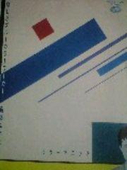 悲しきブルーカラーワーカー 高橋ユキヒロEPレコード