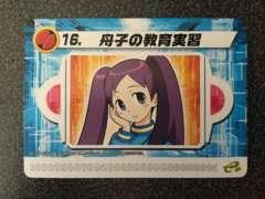 ★ロックマンエグゼ6 改造カード『16.舟子の教育実習』★