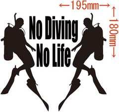 カッティングステッカー No Diving No Life (ダイビング)・5