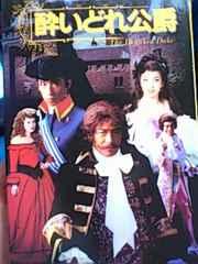 幻の映像第�W回JACミュージカル『酔いどれ公爵』1985 千葉真一 JAC