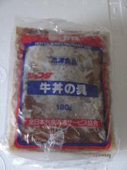 ☆すき焼き風  牛丼の具 180g×20  冷凍