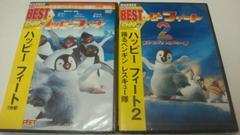 新品DVD/ハッピーフィート/ハッピーフィート2 セット