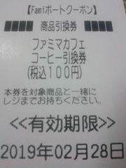 ファミマカフェ コーヒー引換券 4枚 有効期限 2/28