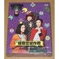 新品 怪奇恋愛作戦 Blu-ray BOX