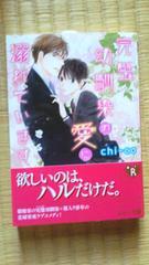 8月新刊  完璧幼馴染の愛に溺れています chi-co/陵クミコ