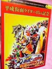 平成仮面ライダー15th記念 鎧武&ウィザード 戦国塗り絵図鑑