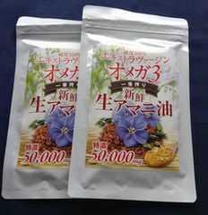 生アマニ油2袋★純度100%★エキストラヴァージンオメガ3