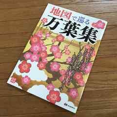 雑学本☆地図で巡る万葉集