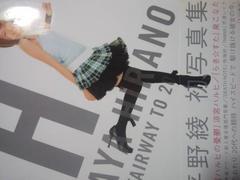 ハルヒの中の人!平野綾初写真集「H」
