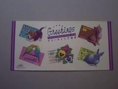 【未使用】グリーティング切手 1998年(変形) 小型シート