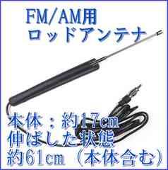 FM AM ロッド アンテナ 受信感度UP & コンパクト VICS 対応