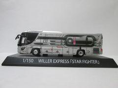 ポポンデッタ 8207日野セレガ WILLER EXPRESSスターファイター