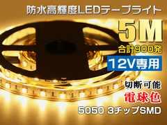メール便可 12V5M 3chip5050 300連防水LEDテープライト電球色