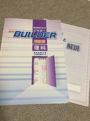高校受験 NEW BUILDER ビルダー 実力完成テキスト 理科