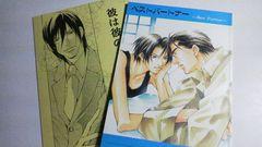 2冊セット[彼は彼のディナー][ベストパートナー]藤崎こう