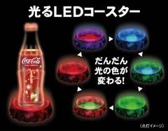 コカ・コーラ〓幻想的★6色に変化*LEDコースター&デザインボトル限定品