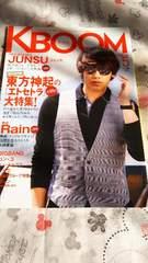 2010年5月ケーブーム韓流雑誌です。