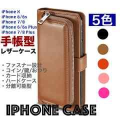 iPhoneX/6s/7/8/plus 手帳型レザーケース  鍵/コイン/カード収納
