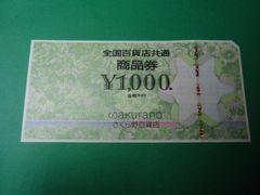 百貨店共通券 20,000円分(未使用)