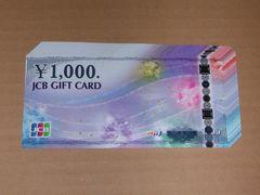 JCBギフトカード 15,000円分 送料無料 ゆうパケット