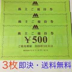 【送料無料・即決】モスバーガー株主優待券3枚(1500円分)