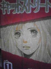 【送料無料】キャットストリート 全8巻完結セット《少女マンガ》